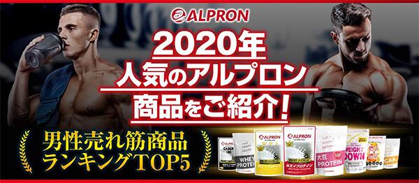 アルプロンは国産のプロテインメーカー