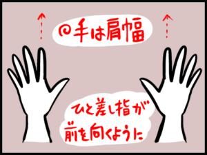 レスラープッシュアップの際の手の位置
