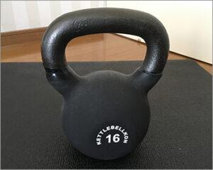 私のケトルベル(ケトルベル魂16kg)
