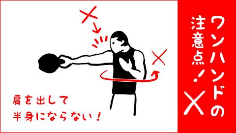 片手のケトルベルスイングのやり方1