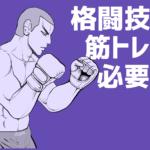筋トレは必須?という文字と格闘家のイラスト