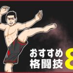 おすすめ格闘技8選