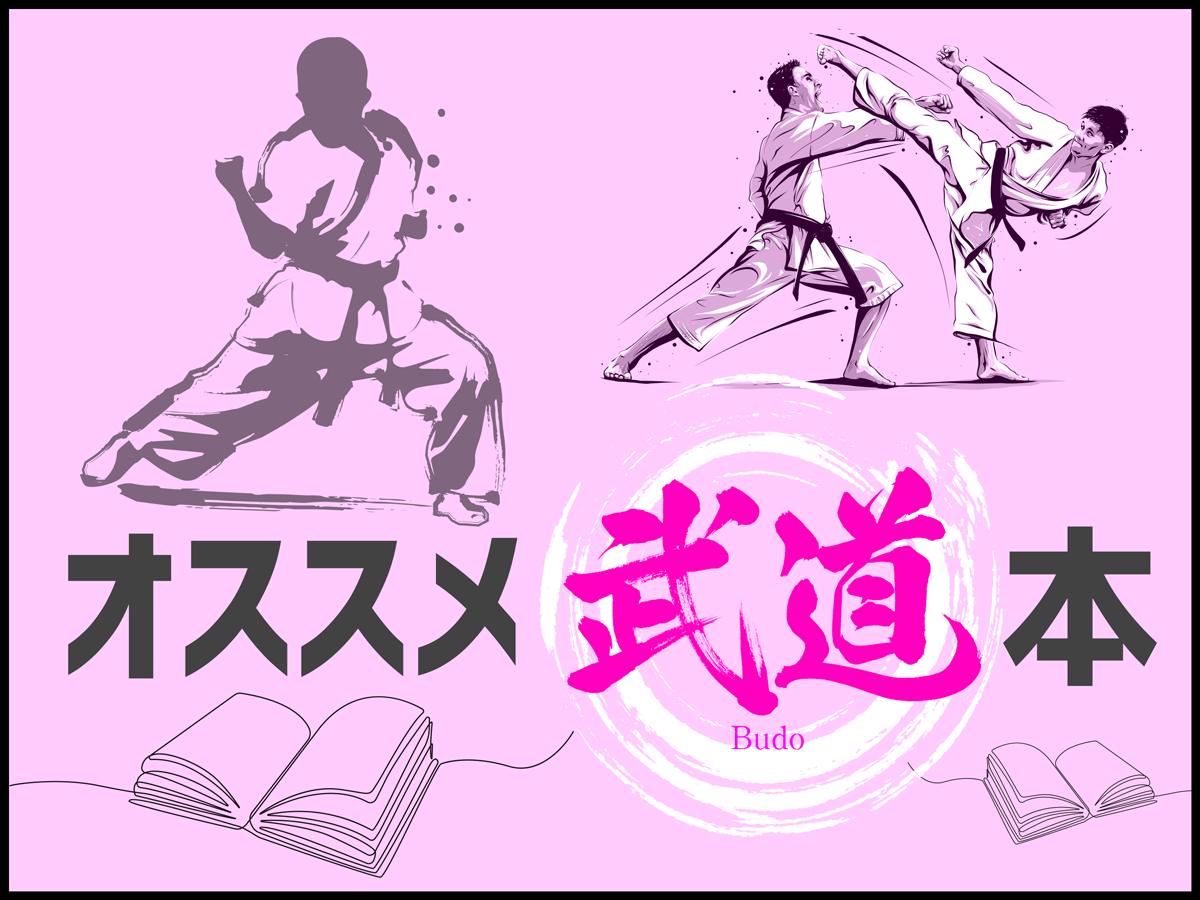オススメの武道・格闘技の本