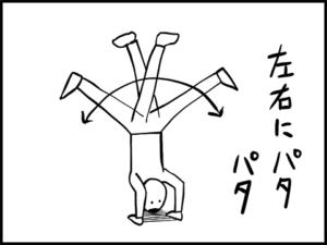 三点倒立で足を左右に開いている様子のイラスト