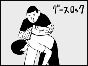 格闘技(武術)シラットのグースロックという技