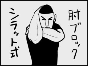 格闘技(武術)シラットの肘ブロックの技術
