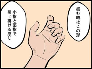 掴む時の指の使い方