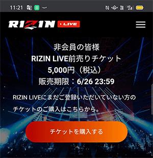 RIZIN(ライジン)ライブ配信チケット購入をする画面