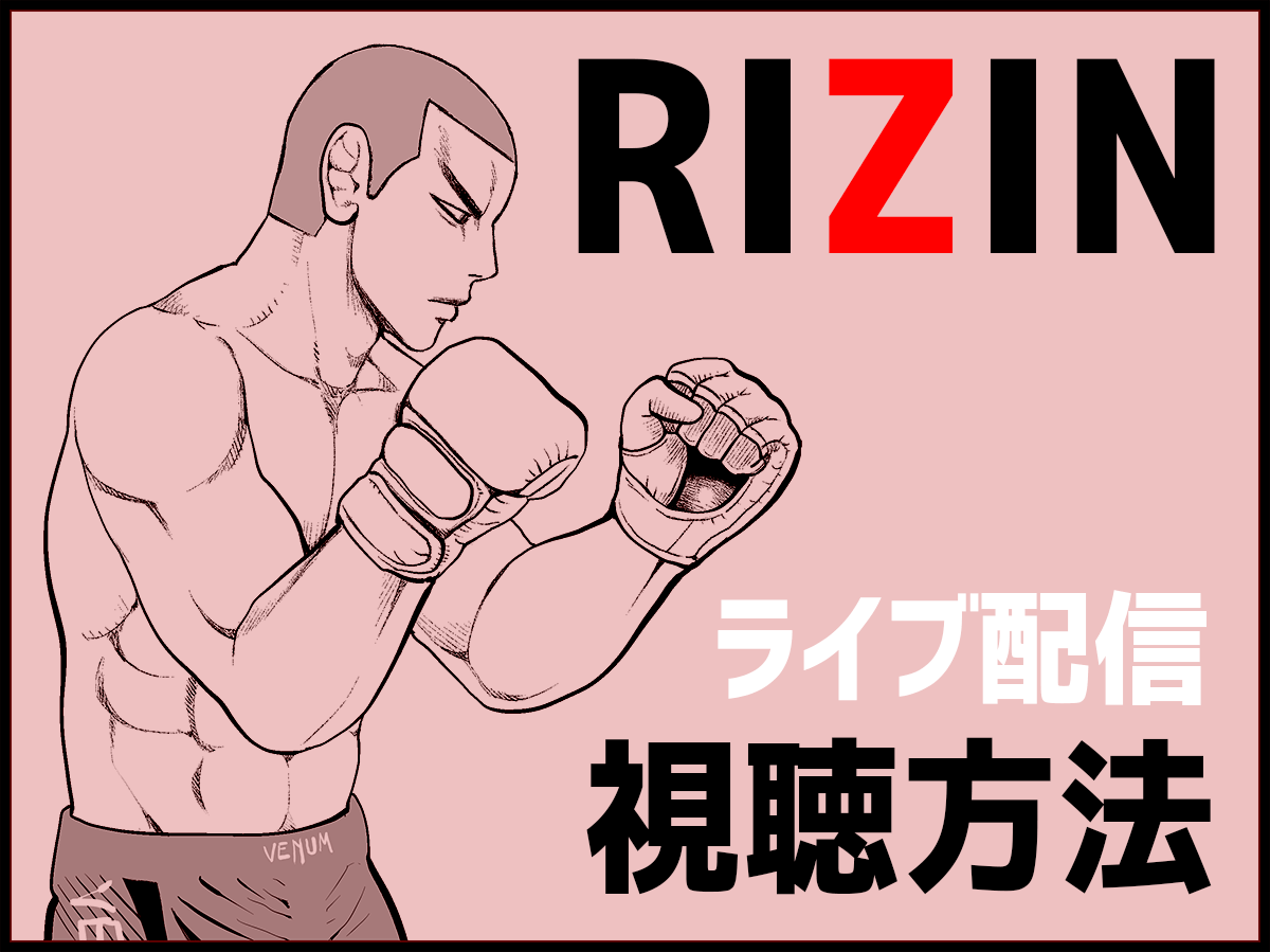 RIZIN(ライジン)のライブ配信視聴方法