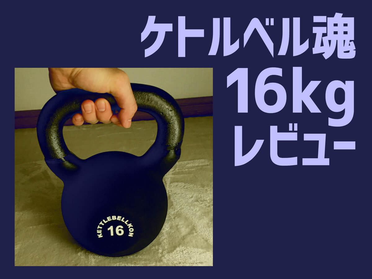 ケトルベル魂のネオプレーンケトルベル16kgのレビュー