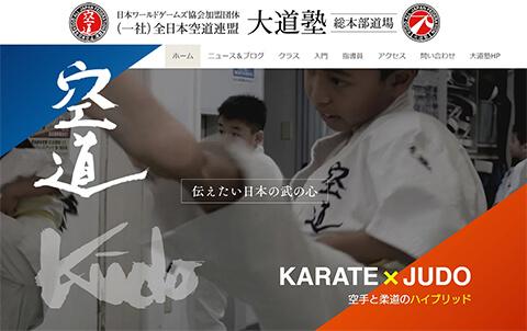 大道塾・総本部の公式サイト