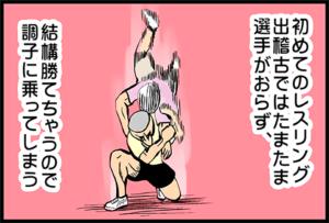 レスリングの思い出:背負投