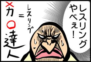レスリングのイメージ
