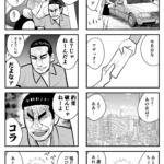格闘技マンガ「カノトラ」第42話