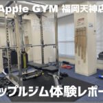AppleGYM(アップルジム)の店内の様子