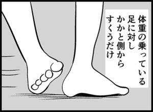 足払いの足の形