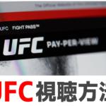 UFCの視聴方法