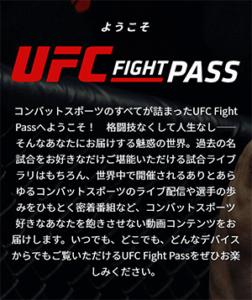 UFCファイトパスの公式サイト