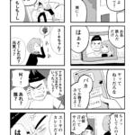格闘技マンガ「カノトラ」第1話