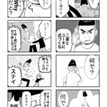 格闘技マンガ「カノトラ」第2話