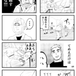 格闘技マンガ「カノトラ」第17話