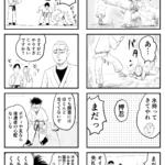 格闘技マンガ「カノトラ」第18話