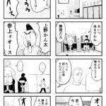 格闘技マンガ「カノトラ」第19話