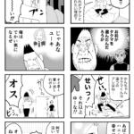格闘技マンガ「カノトラ」第20話