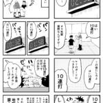 格闘技マンガ「カノトラ」第24話