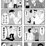 格闘技マンガ「カノトラ」第30話