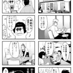 格闘技マンガ「カノトラ」第41話