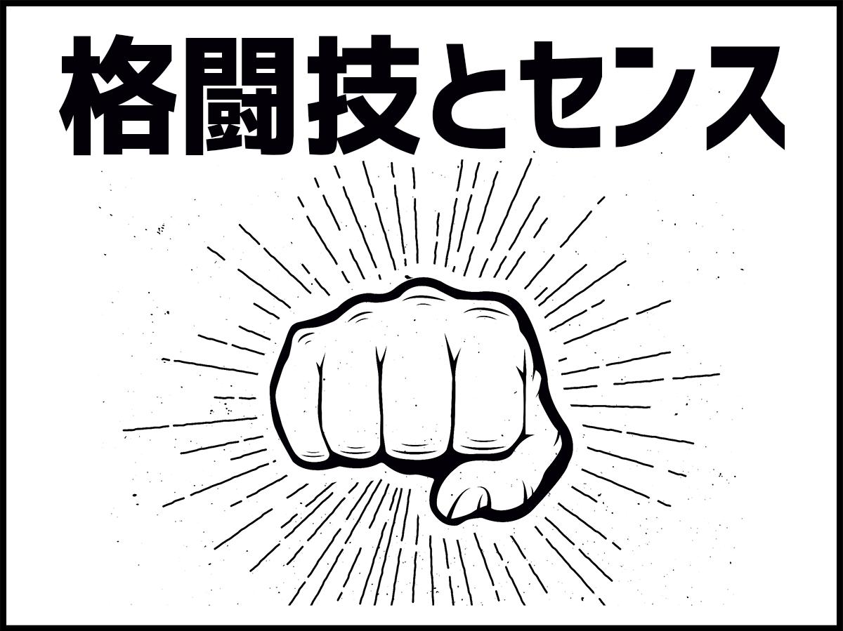 格闘技のセンス