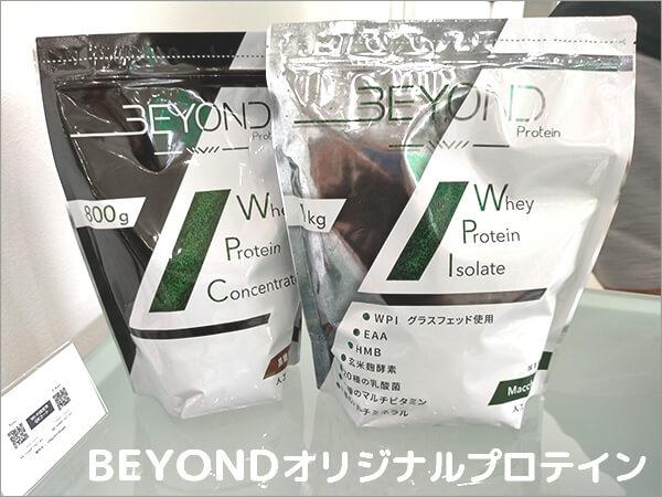 BEYOND(ビヨンド)のオリジナルプロテイン