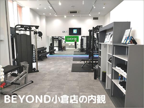BEYOND(ビヨンド)小倉店の内観・全体図