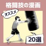 格闘技の漫画のおすすめ20選