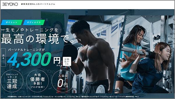 おすすめパーソナルトレーニングジム【BEYOND】