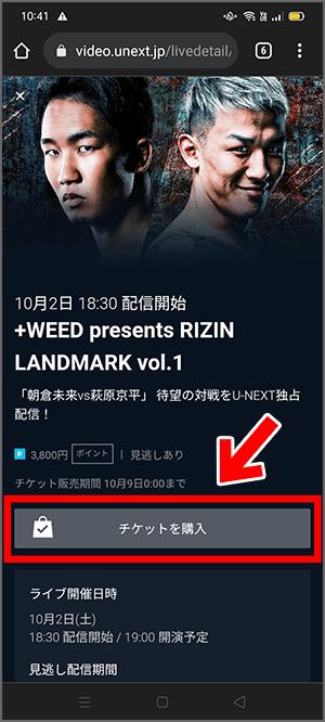 RIZIN LANDMARKの視聴チケット購入手順2