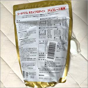 ゴールドジム ホエイプロテイン・チョコレート風味の裏面