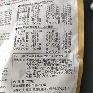 ゴールドジム ホエイプロテイン・チョコレート風味の成分表記