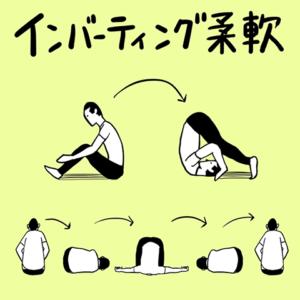 首の柔軟運動をしている様子